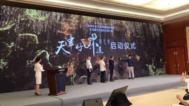"""""""第七季天津好味道""""在京津冀文化旅游发展论坛启动!"""