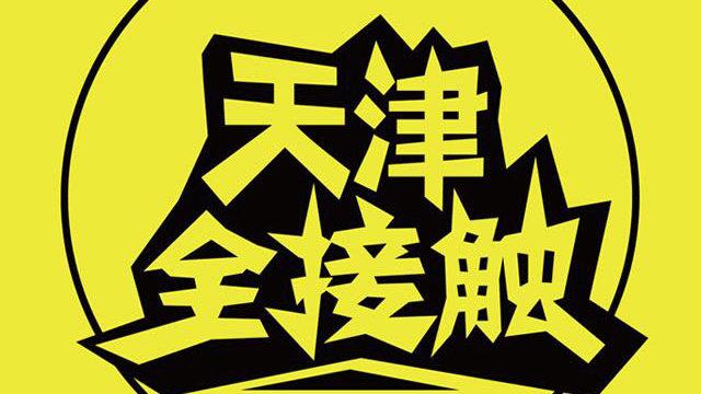 第29届中国厨师节即将 在天津梅江会展中心开幕
