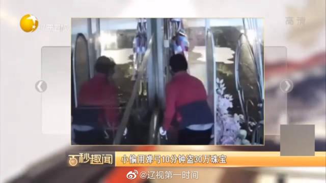 丽江大盗用弹弓10分钟盗30万珠宝