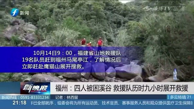 四人被困溪谷 救援队历时九小时展开救援
