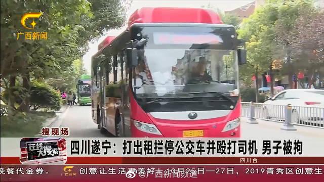 打出租拦停公交车并殴打司机 男子被拘