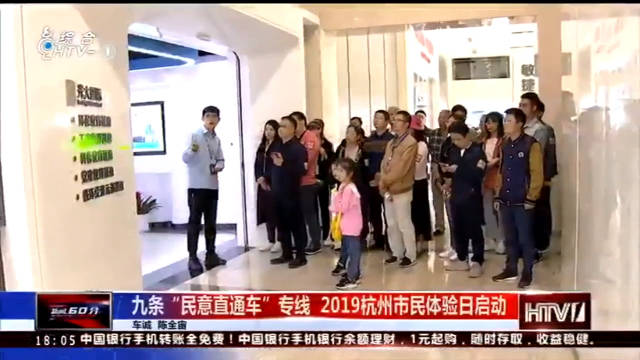 """九条""""民意直通车""""专线 2019杭州市民体验日启动"""