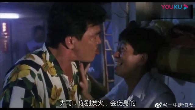 成奎安对周星驰说:你能把我逗笑了我就放你走!看得我忍不住笑了~