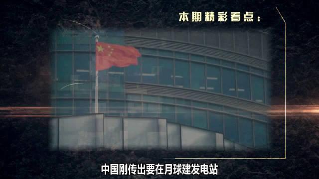 是巧合?中国刚传出要在月球建发电站,美军就称欲开发太空太阳能