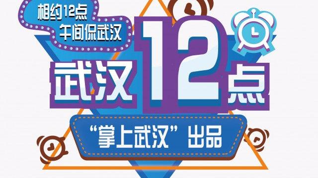 【武汉12点】今起只拨12315!消费维权不再傻傻分不清