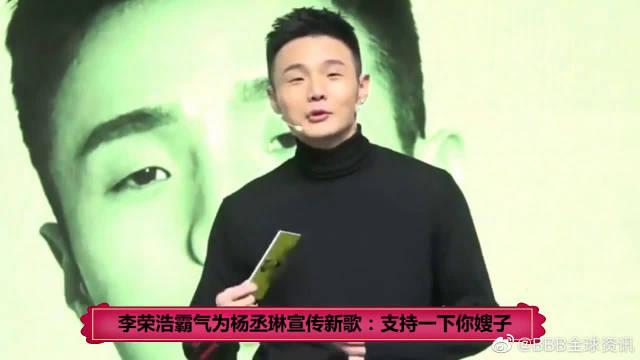 霸气为杨丞琳宣传新歌:支持一下你嫂子
