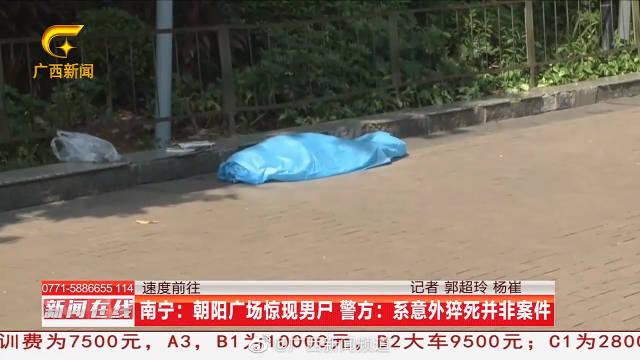朝阳广场惊现男尸 警方:系意外猝死并非案件