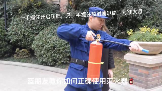 """看!蓝朋友都在""""手把手""""教外国小姐姐学习如何正确使用灭火器了"""