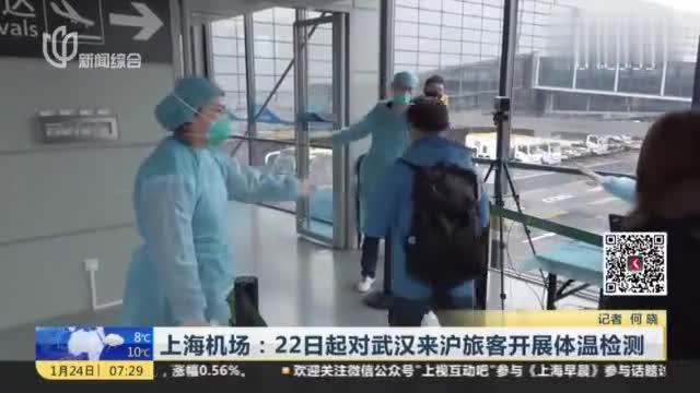上海机场:22日起对武汉来沪旅客开展体温检测