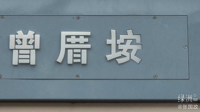 《陕西房产》主编张国政在中国最文艺渔村————曾厝垵(Tsan-tshù-