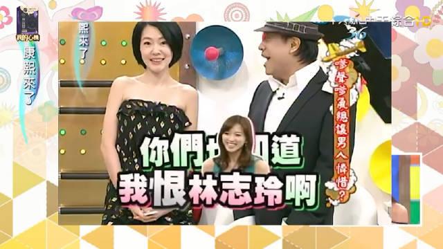 爆肝整理小S林志玲爆笑合集!