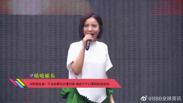 为防疫加油!丁当老家杭州遭封城,捐近千个口罩到防疫前线!