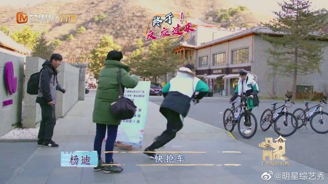 """刘烨杨迪上演""""抢车大战"""",黄明昊机智救场竟然被拒绝?"""