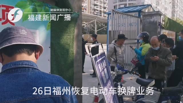 今天福州10个电动车自行车换牌点恢复工作,跟随福建新闻广播FM103
