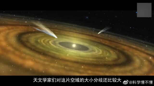 广义太阳系的边界——奥尔特云,了解一下?