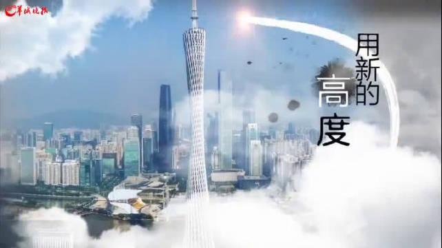 羊城晚报庆祝中华人民共和国成立70周年之大型全媒体报道