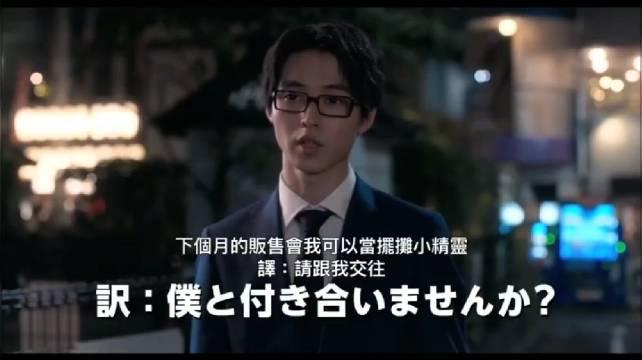 《宅男腐女恋爱真难》山崎贤人×高畑充希 很想看这个
