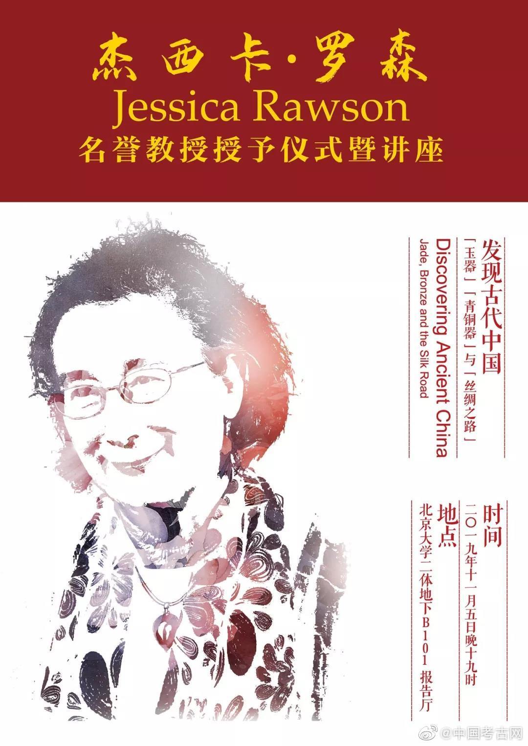 杰西卡罗森北京大学名誉教授授予仪式暨讲座在北大举行
