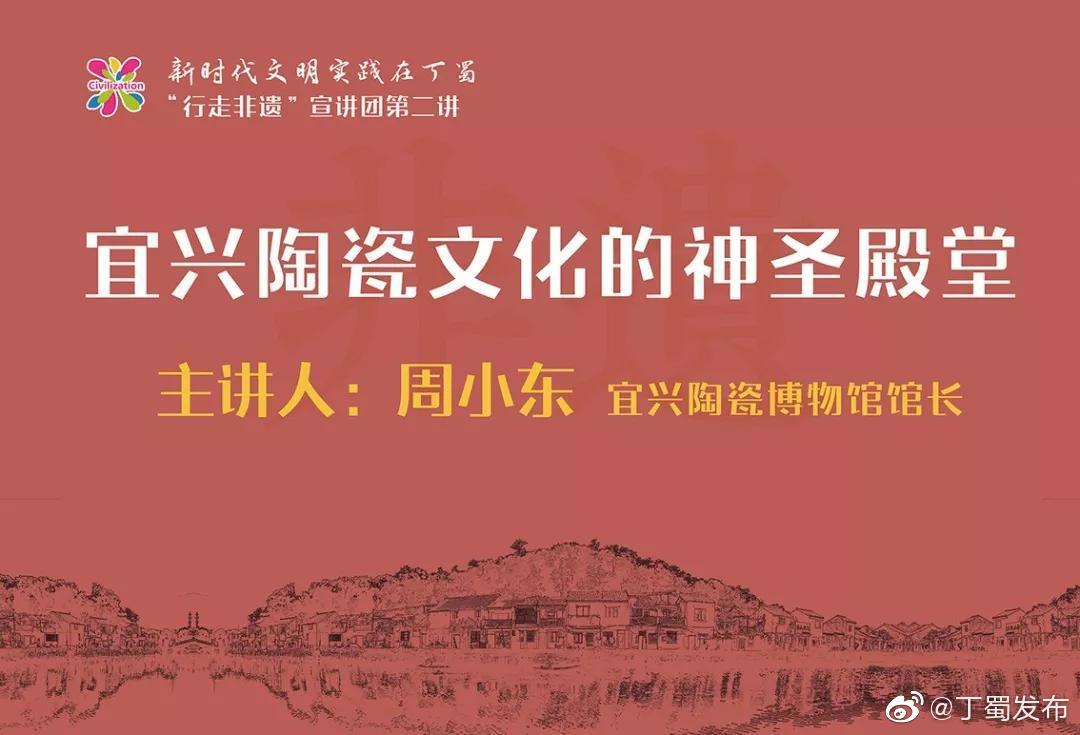 新时代文明实践在丁蜀—— 以宜兴陶瓷为载体 弘扬优秀传统文化