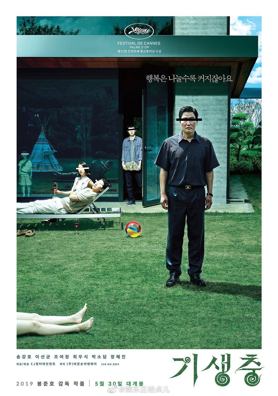 奉俊昊的《寄生虫》将代表韩国参与竞争奥斯卡最佳外语片奖