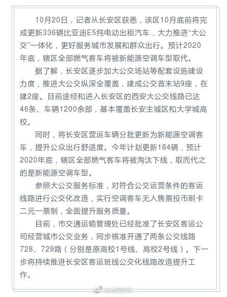 长安区月底前将完成336辆出租车更新