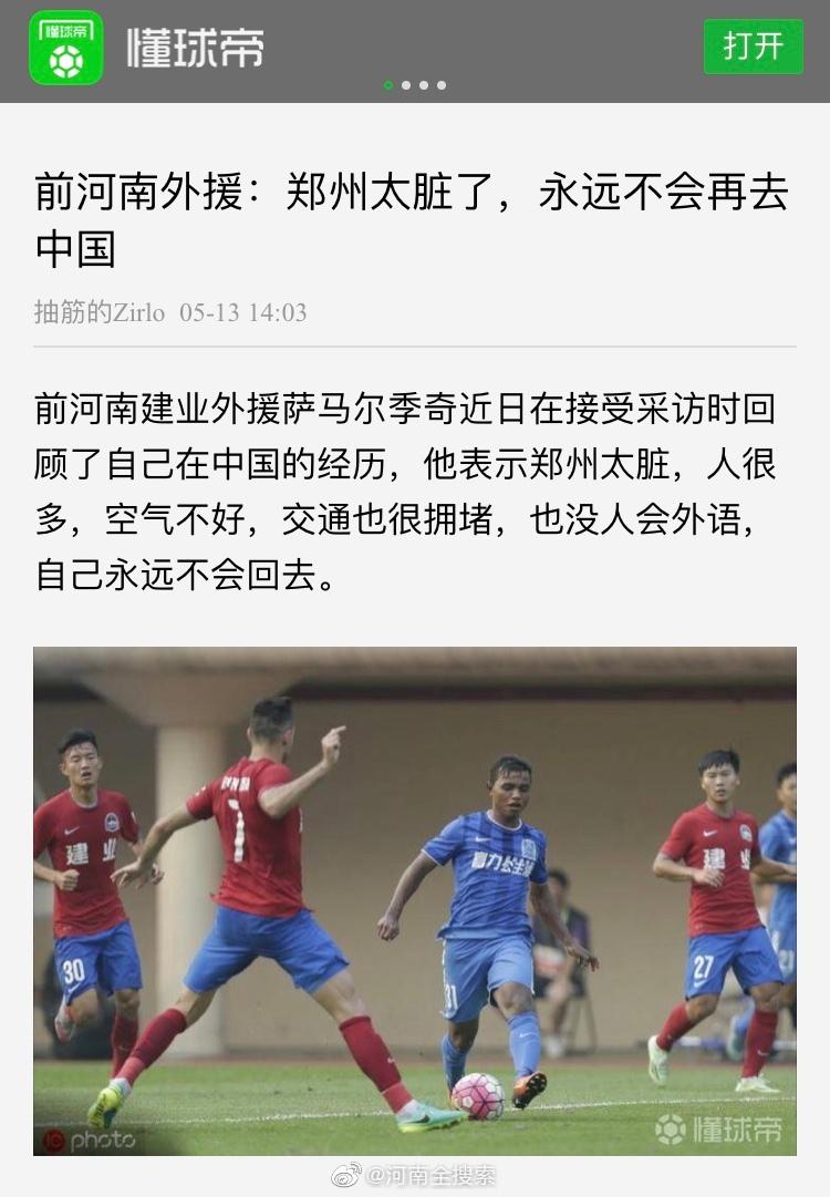 前河南建业外援萨马尔季奇:我所效力球队所在的城市——郑州太脏了