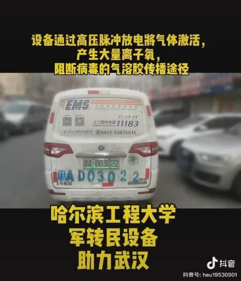 @哈尔滨工程大学 助力武汉武汉加油