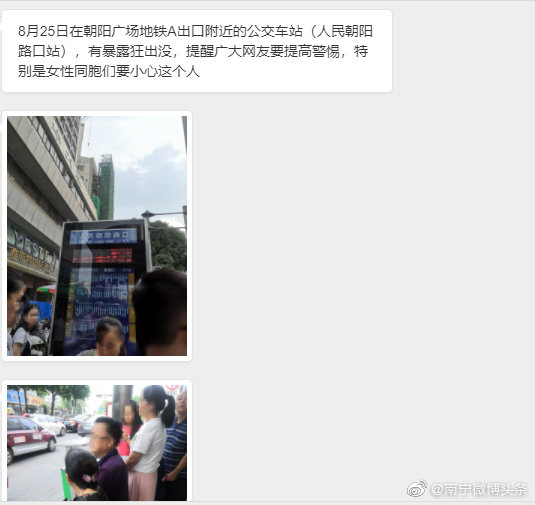 辣眼睛!南宁朝阳广场惊现暴露狂,并做猥亵动作