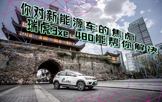 试驾|两城往返没问题,瑞虎3ex 480能解决你对新能源车的焦虑