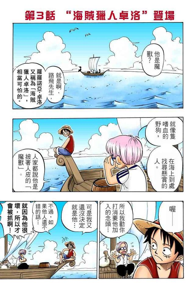 海贼王猎人全彩-第一卷-第3话-漫画海贼索隆登哩哩漫画看哔哔图片