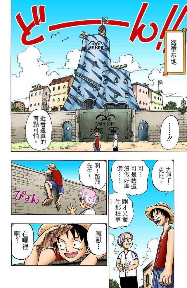 海贼王全彩漫画-第一卷-第3话-猎人海贼索隆登父与子漫画写作图片
