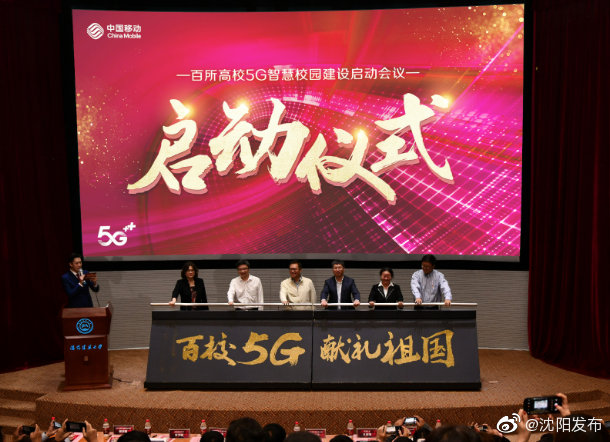 省内116所高校覆盖5G网络 辽宁启动5G智慧校园建设
