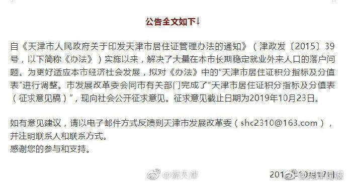 关系到要在天津落户的你!天津市居住证积分指标及分值表拟调整