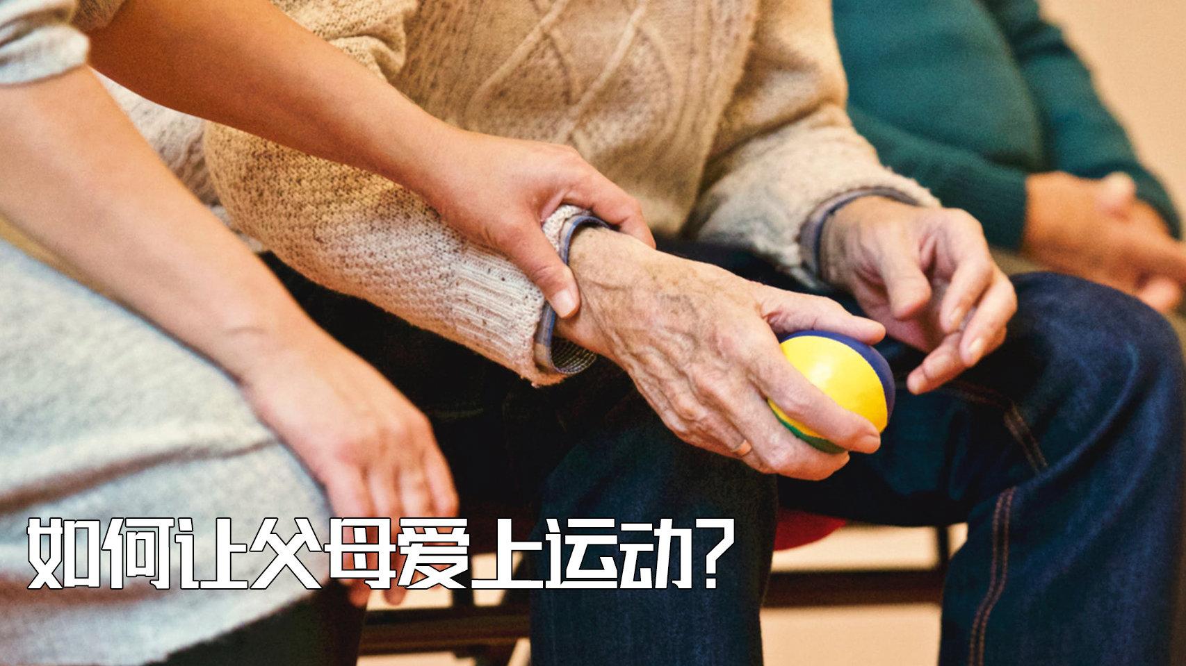 运动好处多多,延长寿命、预防慢性病、提高生活质量