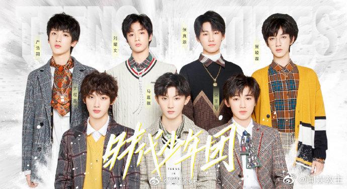 台风少年团正式改名为时代少年团!由马嘉祺、丁程鑫、宋亚轩