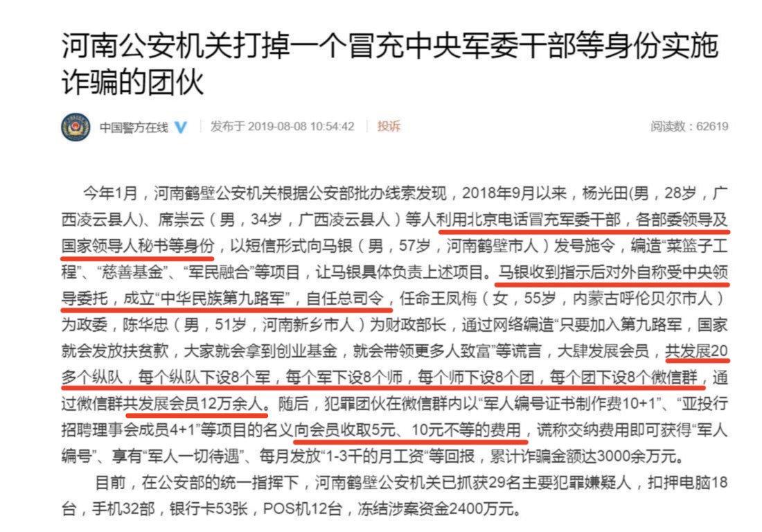 河南公安机关打掉一个冒充中央军委干部,各部委领导