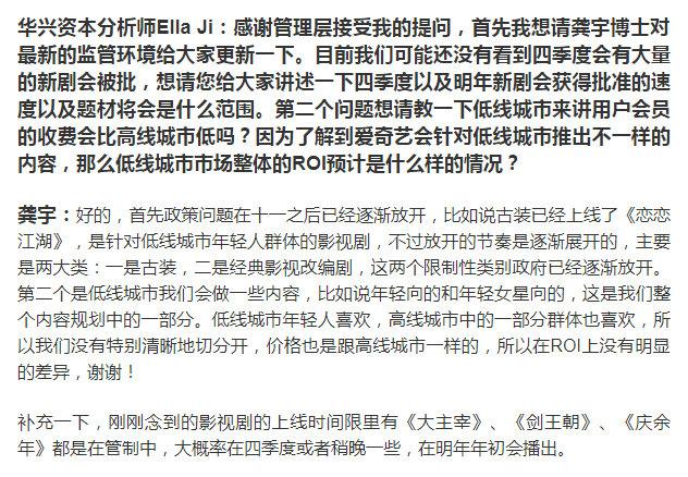 爱奇艺创始人兼首席执行官龚宇近日接受采访时说到