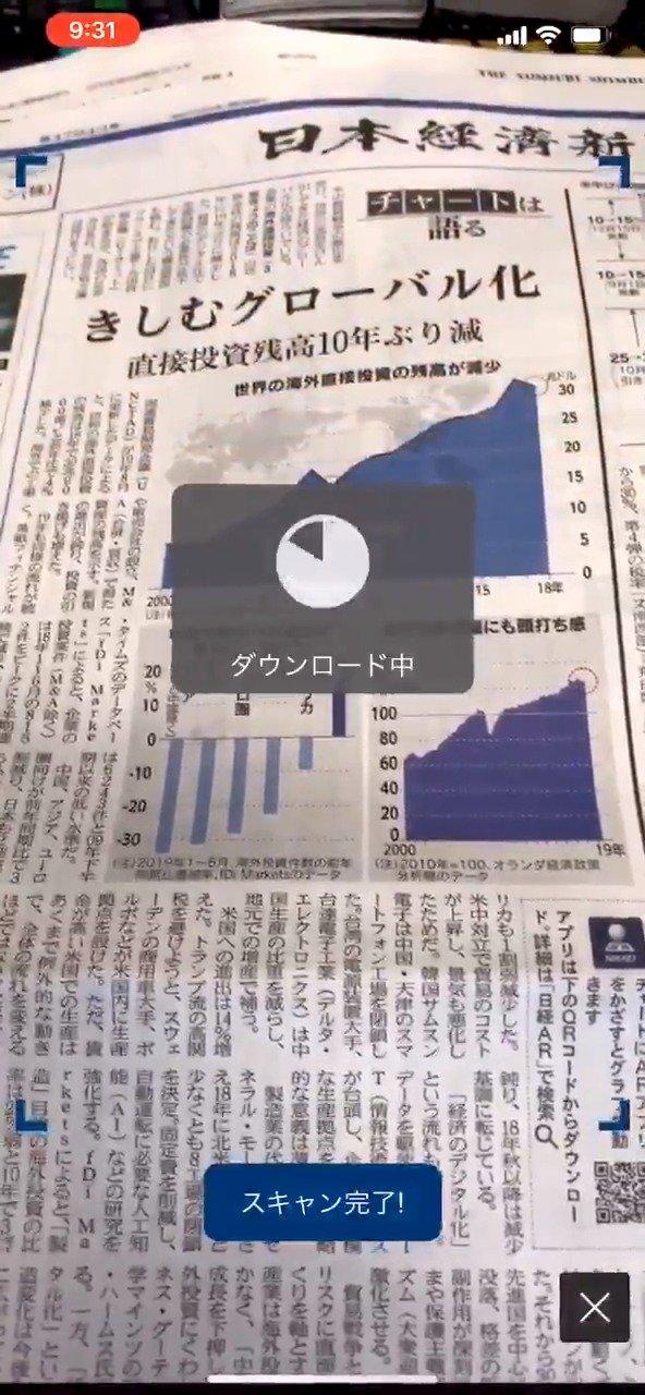 日本经济新闻社研发了一款APP,通过AR扫描报纸可以显示动态的图表