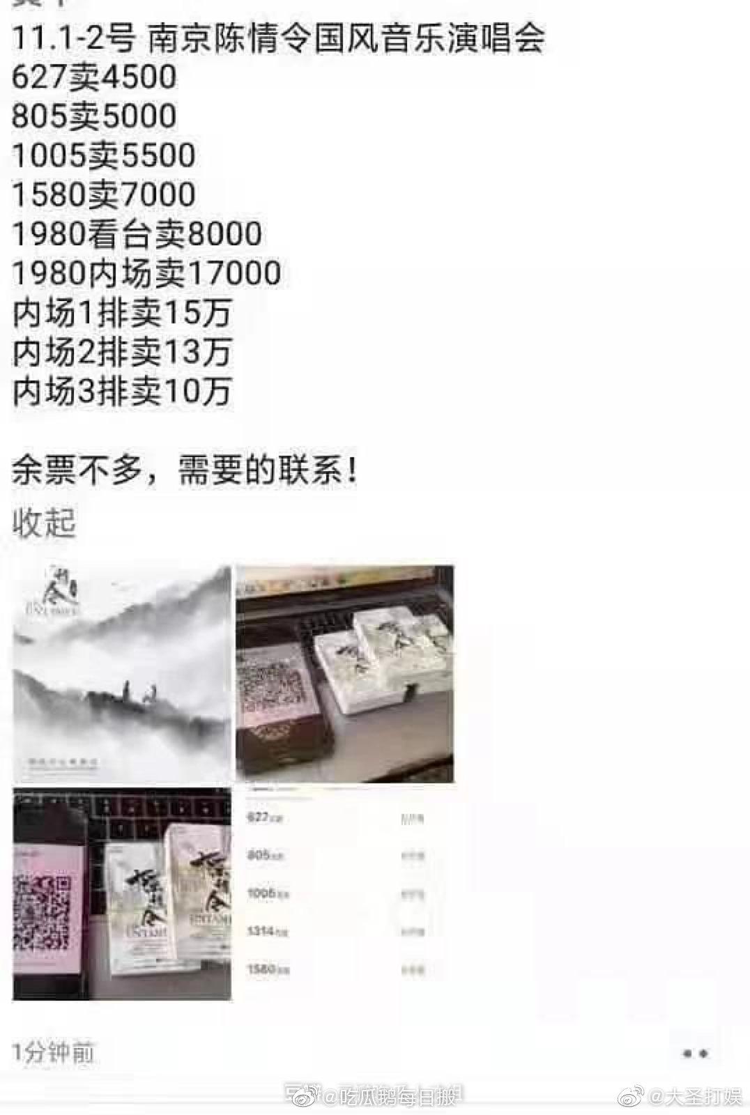 《陈情令》演唱会内场门票已经被炒到15万王一博肖战人气太高了吧