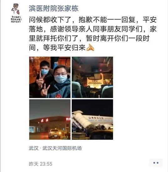 加油滨州市人民医院,滨医附院五位医护人员安全抵达武汉