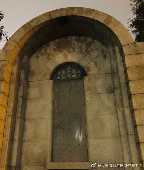 南开大学位于天津市南开区卫津路94号