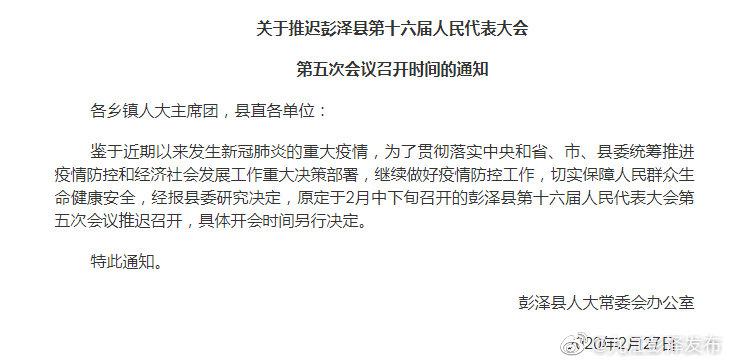 【关于推迟彭泽县第十六届人民代表大会第五次会议召开时间的通知