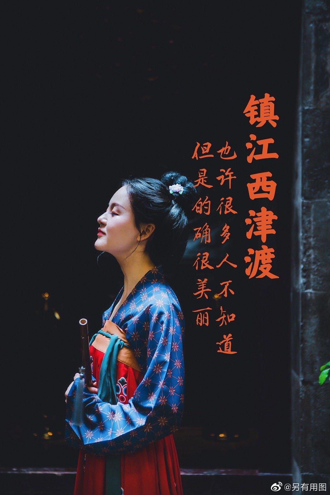 宋熙宁元年 (1068) 春,王安石应召赴京,从西津渡扬舟北去
