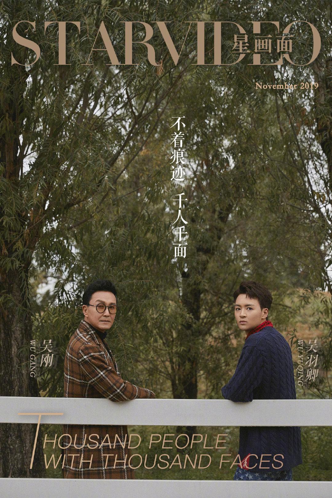 @吴刚de微博 与儿子吴羽卿@大袋鼠儿 合体拍摄大片