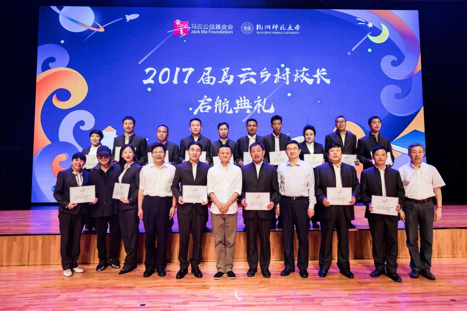 7月15日,2017马云乡村教师和乡村校长正式结业,致辞中,马云说