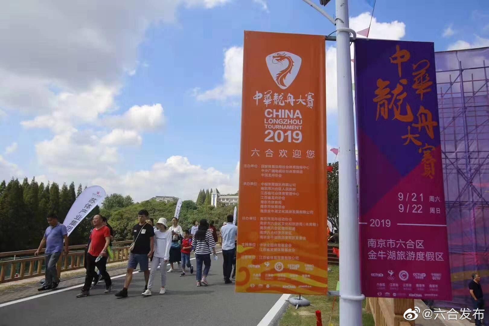 2019中华龙舟大赛 (南京·六合站)今天上午正式划桨开赛
