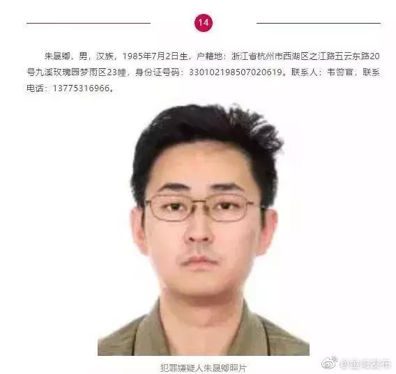 """父亲连续登榜胡润百富榜 """"富二代""""涉嫌黑恶被通缉"""