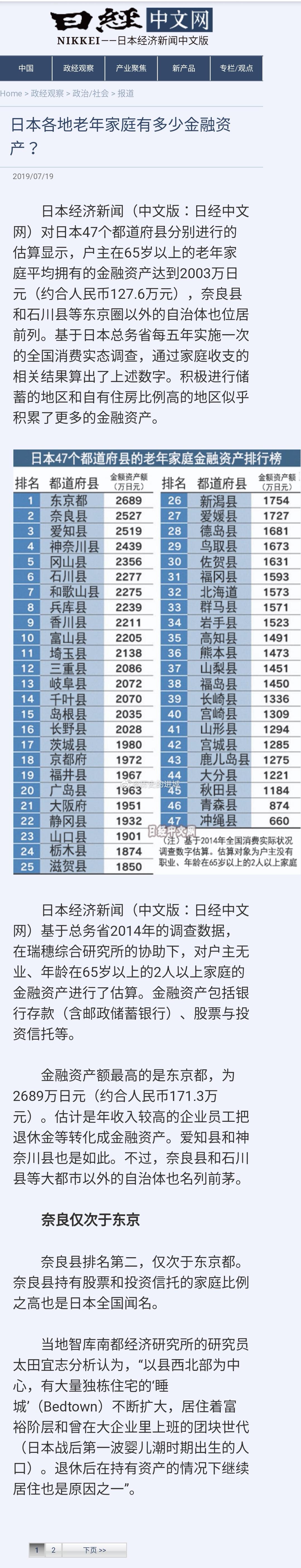 日本经济新闻对日本47个都道府县分别进行的估算显示