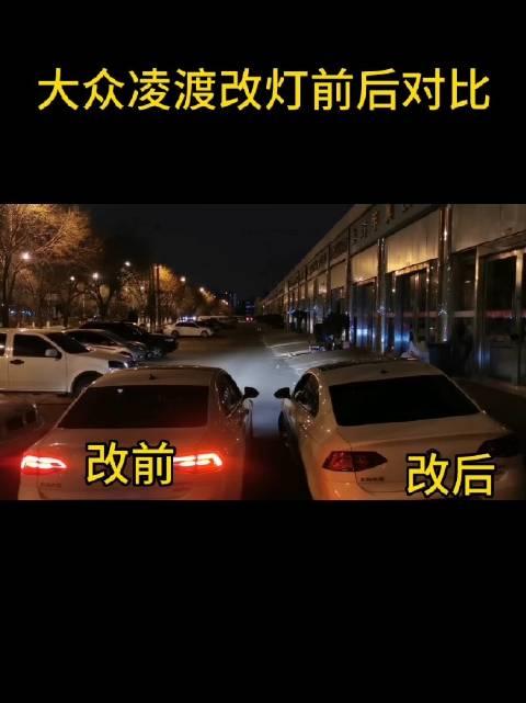 北京改灯店分享 凌渡改灯前后对比
