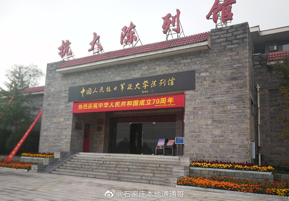 河北省邢台县前南峪村是革命老区,抗大总校校部曾在此驻扎2年3个月